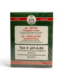 Набор для приготовления буферных растворов (фосфаты тип 4, рН 6,86) стандарт-титр, 6 ампул/уп, РИАП