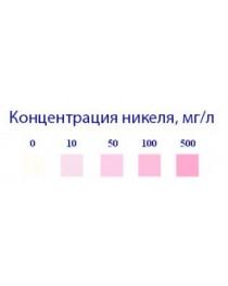 """Индикаторные полоски """"Никель-500мг"""""""