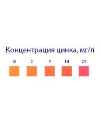 """Индикаторные полоски """"Цинк-25мг"""""""